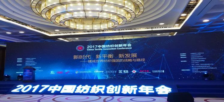 """白鲨针布荣获""""2017年度中国纺织工业联合会产品开发贡献奖"""""""
