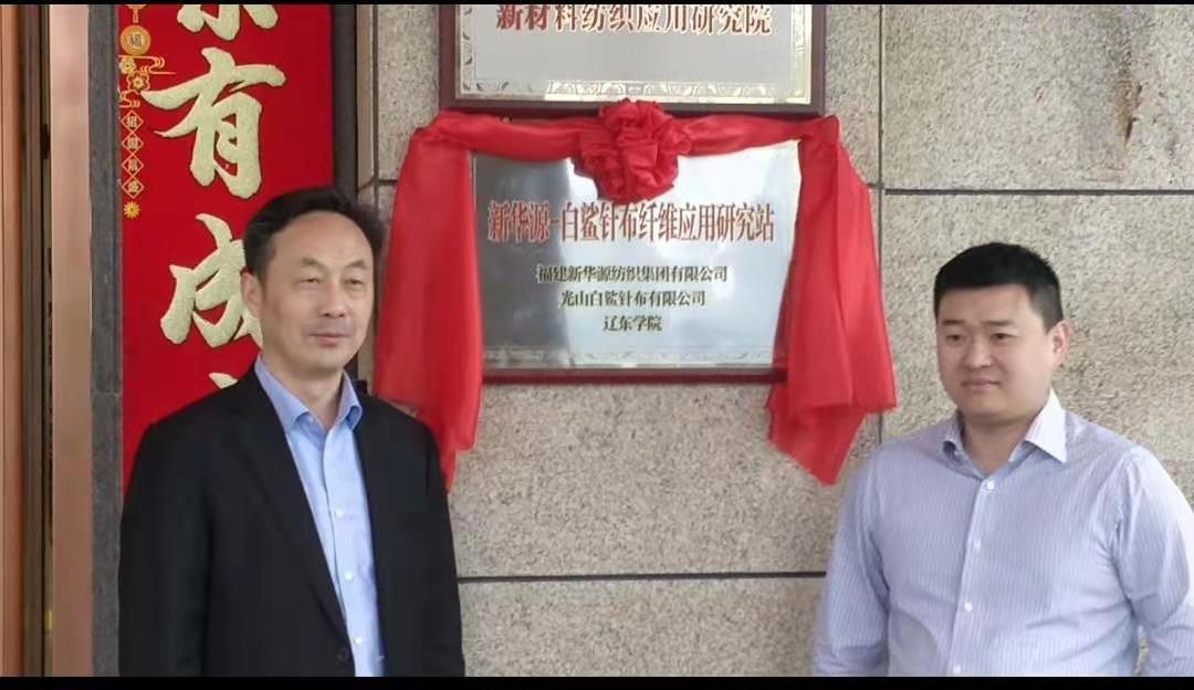 白鲨针布-新华源纤维应用研究站揭牌仪式成功举行